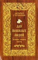 Степанова Наталья Для пожилых людей. Заговоры, обереги, советы 978-5-386-05863-0