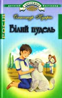 Купрін Олександр Білий пудель 978-617-592-090-9
