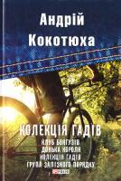 Кокотюха Андрій Колекція гадів 978-966-03-7832-2