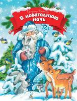 Степанов Владимир В новогоднюю ночь 978-5-389-08302-8