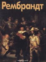 М. Тасартес Рембрандт 5-7793-0090-9