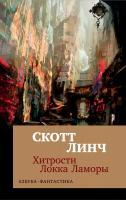 Линч Скотт Хитрости Локка Ламоры 978-5-389-15674-6