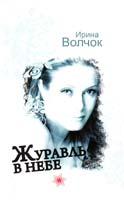 Волчок Ирина Журавль в небе 978-5-17-069234-7, 978-5-271-29763-2