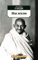 Ганди Махатма Моя жизнь 978-5-389-07809-3