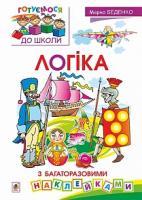 Беденко Марко Васильович Логіка : з багаторазовими наклейками 978-966-10-3428-9