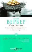 Вербер Бернар Смех Циклопа 978-5-386-03833-5