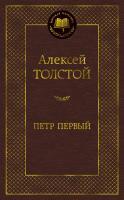 Толстой Алексей Петр Первый 978-5-389-07700-3