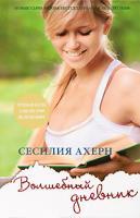 Сесилия Ахерн Волшебный дневник 978-5-389-00969-1