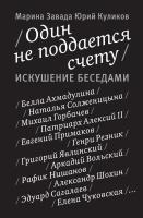 Завада Марина, Куликов Юрий Один не поддается счету. Искушение беседами 978-5-389-02798-5