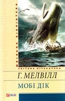 Мелвілл Герман Мобі Дік, або Білий Кит 978-966-03-5911-6