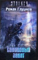Роман Глушков Свинцовый закат 978-5-699-31790-5