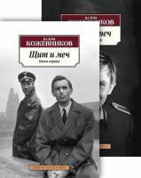 Вадим,Михайлович,Кожевников Щит и меч в 2 т. (комплект) 978-5-389-08853-5