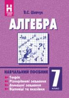 Шевчук Валентин Степанович Алгебра.7 клас:Навчальний посібник. (11-річна) 978-966-408-249-2