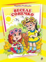 Розбіцька Марійка Веселе сонечко. Вірші. 978-966-10-0262-2