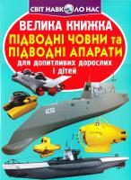 Зав'язкін Олег Велика книжка. Підводні човни та підводні апарати 978-966-936-740-2