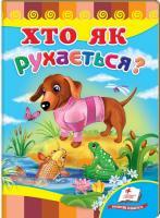 Щербак Людмила Хто як рухається? 978-966-913-480-6