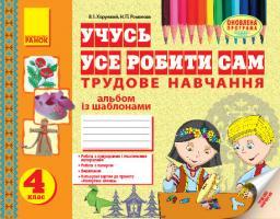 Хорунжий В.І., Романова Н.П. Учусь усе робити сам: альбом з трудового навчання із шаблонами. 4 клас