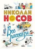 Носов Николай Все рассказы (юбилейное издание) 978-5-389-14831-4