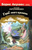 Брусникин Анатолий (Акунин Борис) Герой иного времени 978-5-271-40697-3