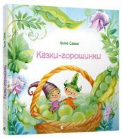 Савка Ірина Казки-горошинки 978-617-679-403-5