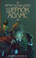 Артур Конан Дойл Шерлок Холмс 5-352-01279-4