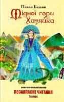 Бажов Павло Мідної гори Хазяйка : казки. Позакласне читання. 5 клас 978-617-592-167-8
