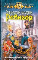 Шелонин Олег, Баженов Виктор Тринадцатый наследник. Ревизор 978-5-9922-1113-9