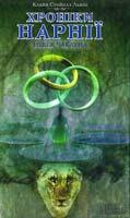 Льюіс Клайв Стейплз Хроніки Нарнії. Небіж чаклуна 978-966-14-6829-9, 978-0-00-726943-3