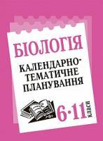 Олійник Іванна Володимирівна Біологія : Календарно-тематичне планування : 6-11 кл. 2005000005459