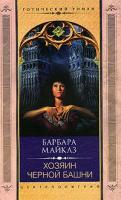 Барбара Майклз Хозяин черной башни 5-9524-0421-9