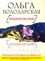 Володарская Ольга Его величество случай 978-5-699-49927-4