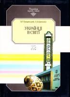 В. П.Трощинський, А. А.Шевченко Українці в світі. В 15 т. Т. 15 966-7217-27-2