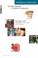 Шангина Изабелла Русская свадьба: История и традиция 978-5-389-05157-7