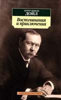 Артур Конан Дойл Воспоминания и приключения 978-5-389-02543-1