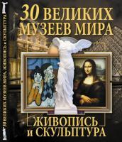Завязкин Олег 30 великих музеев мира. Живопись и скульптура 978-966-481-900-5