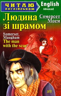 Моем Сомерсет Людина зі шрамом = The man with the scar and other stories 978-966-498-389-8