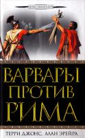 Джонс Терри, Эрейра Алан Варвары против Рима 978-5-699-40638-8