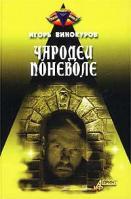 Игорь Винокуров Чародеи поневоле 5-94736-027-6