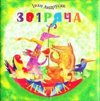 Андрусяк Іван Звіряча абетка 978-966-465-115-5