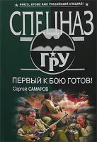 Сергей Самаров Первый к бою готов! 978-5-699-25533-7