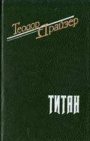Драйзер Теодор Титан 5-85869-016-5