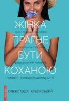 Куберський Олександр Жінка прагне бути коханою 978-617-7418-70-1