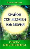 Шульц Марина Счастье быть человеком 978-5-413-00676-4