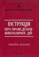 Україна. Закони Інструкція про проведення виконавчих дій: Офіційне видання 966-7231-16-х