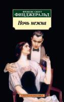 Фрэнсис,Скотт,Фицджеральд Ночь нежна 978-5-389-04764-8