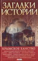 Домановский Андрей Загадки истории. Крымское ханство 978-966-03-7672-4