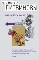 Анна & Сергей Литвино SPA-чистилище 978-5-699-26456-8