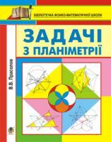 Прасолов Віктор Васильович Задачі з планіметрії 978-966-10-0427-5
