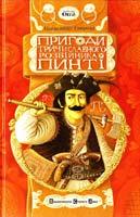 Гаврош Олександр Пригоди тричі славного розбійника Пинті 978-966-2909-36-4