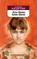 Распутин Валентин Дочь Ивана, мать Ивана 978-5-389-17037-7